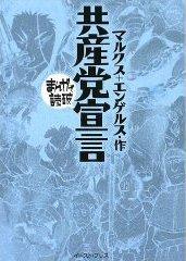 « Le Manifeste du parti communiste » sorti chez East Press début septembre 2009
