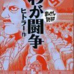« Mein Kampf » version nipponne