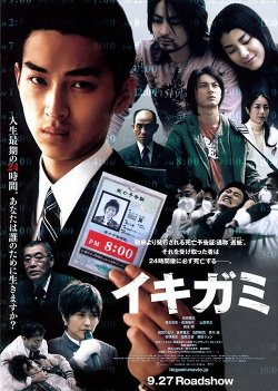 Dès la première semaine de sa sortie, le film s'est retrouvé à la 6ième place du box office.