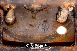 La preuve de l'implication de la Corée du Nord : un morceau de la torpille sur laquelle est écrit au marqueur « numéro 1 » en coréen.