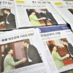 La presse coréenne le lendemain de la poignée de main entre la présidente Park et Bill Gates.