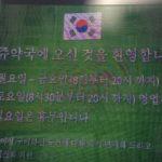 """""""Bienvenue à la pharmacie Mongjyu"""""""