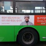 haemin_bus.jpg