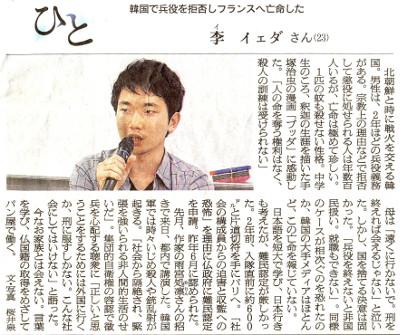 L'Asahi Shimbun (12,6 millions d'ex diffusés) se fait l'écho du passage de Yeda au Japon dans son édition du 25 octobre 2014.