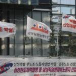Manifestation à Séoul devant le siège de Samsung (© The Korea Herald)