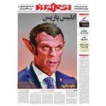 """Liberté d'expression à l'iranienne : Une caricature d'Emmanuel Macron """"le Diable de Paris"""" selon un journal ultra-conservateur de Téhéran."""